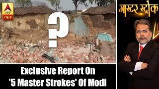 Master Stroke: Exclusive report on '5 master strokes' of PM Modi - ABPNEWSTV