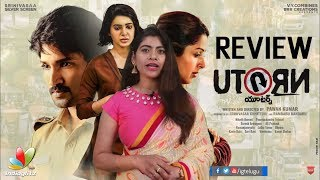 U Turn Movie Review || Samantha || Aadhi Pinisetty || Rahul Ravindran || Indiaglitz Telugu - IGTELUGU