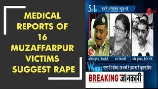 5W 1H: Medical reports of 16 Muzaffarpur victims suggest rape - ZEENEWS