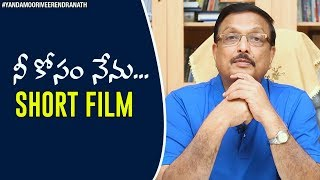 Neekosam Short Film | Latest Telugu Short Films 2019 | Yandamoori Veerendranath - YOUTUBE
