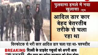 Morning Breaking: Army officers told Adil Dar to stay away from the Army bus - ZEENEWS