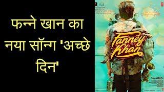 Achche Din Video | Fanney khan | Anil kapoor  | Raj Kumar Rao | Song Review - ITVNEWSINDIA