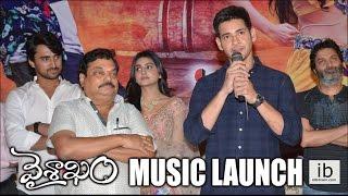 Mahesh babu launches Vaisakham music - idlebrain.com - IDLEBRAINLIVE