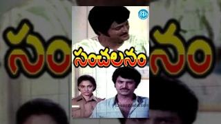 Sanchalanam Full Movie - IDREAMMOVIES