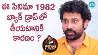 ఈ సినిమా 1982 బ్యాక్ డ్రాప్ లో తీయటానికి కారణం ? - Siva Balaji || Frankly With TNR || Talking Movies - IDREAMMOVIES
