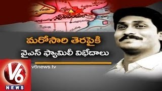 YS Family Political Movie Started in Pulivendula for Chairman Seat - V6NEWSTELUGU