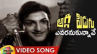 Sr NTR Super Hit Old Songs | Evaranukunnaave Video Song | Aggi Pidugu Movie | NTR | Krishna Kumari - MANGOMUSIC