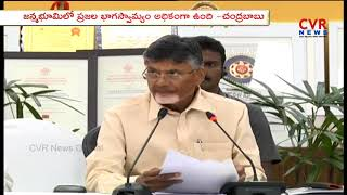 'Great Response to Janmabhoomi'  -  CM Chandrababu | CVR News - CVRNEWSOFFICIAL