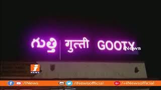 Robbery in Venkatadri Express Near Gooty Railway Station | Police Fail To Save Passengers | iNews - INEWS