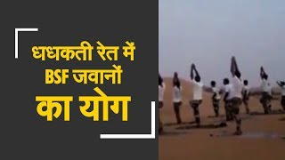 BSF Jawans perform yoga in scorching heat of Thar desert | धधकती रेत पर जवानों ने किया योग - ZEENEWS
