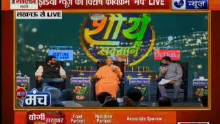 इंडिया न्यूज मंच में बोले योगी आदित्यनाथ, हम एसपी-बीएसपी-कांग्रेस गठबंधन से लड़ने के लिए तैयार - ITVNEWSINDIA