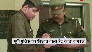 Deshhit: Noida Crime Branch 'collection' list goes viral on WhatsApp - ZEENEWS
