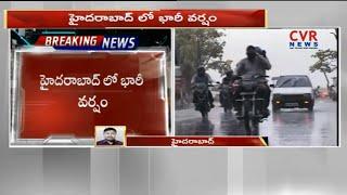 హైదరాబాద్ లో భారీ వర్షం :  Heavy Rains in Hyderabad | CVR News - CVRNEWSOFFICIAL