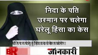 Deshhit: Triple talaq victim Nida Khan gets justice by a Bareilly court - ZEENEWS