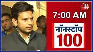 नॉनस्टॉप 100: मारपीट में AAP विधायक गिरफ्तार - AAJTAKTV