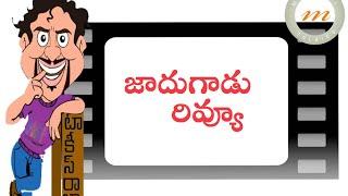 Naga Shourya Jadoogadu Telugu Movie Review - MARUTHITALKIES1