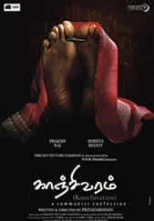Kanchivaram is a Tamil film directed and written by Priyadarshan