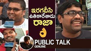 Raja The Great Movie Genuine Public Talk | Review | Ravi Teja | Mehrene | TFPC - TFPC
