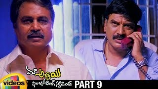 Maa Abbayi Engineering Student Telugu Full Movie HD | Naga Siddharth | Radhika |Part 9 |Mango Videos - MANGOVIDEOS