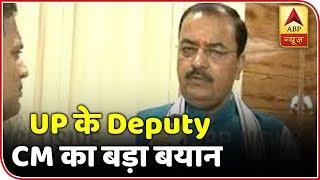 Security Forces Will Take The Pulwama Revenge: Keshav Prasad Maurya | ABP News - ABPNEWSTV