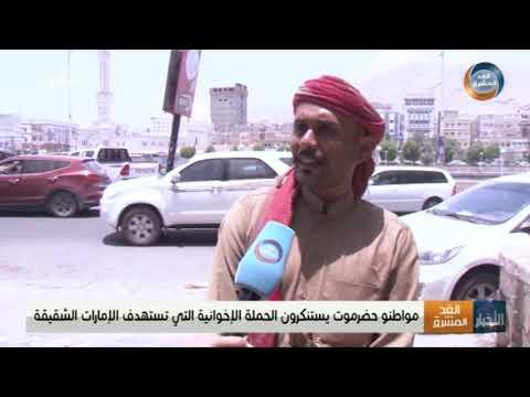 نشرة أخبار التاسعة مساءً | المليشيا الانقلابية ارتكبت 2726 انتهاكًا لحقوق الإنسان في صنعاء(24أغسطس)