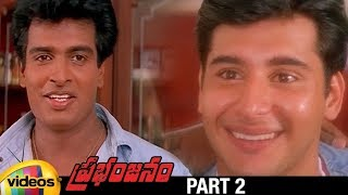 Prabhanjanam Telugu Full Movie HD | Abbas | Arun Pandian | Anju Arvind | Part 2 | Mango Videos - MANGOVIDEOS
