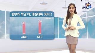 [날씨정보] 05월 31일 11시 발표