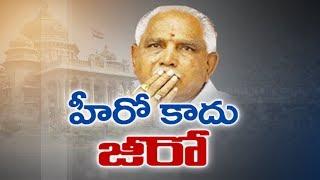కర్ణాటక లో బీజేపీ కల చెదిరిపోయింది : Yeddyurappa resigns as Karnataka CM before trust vote |CVR News - CVRNEWSOFFICIAL