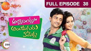 Telugu-serials-video-4157-Attarintlo Ayiduguru Kodallu Telugu Serial Episode : 38