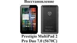 Восстановление Prestigio MultiPad 2 Pro Duo 7.0 (5670C)