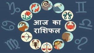 आज का दिन आपके लिए किस तरह खास | Horoscope | Today Rashifal | Guru Mantra | Aaj ka Rashifal - ITVNEWSINDIA