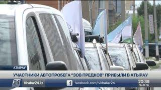 Участники автопробега «Зов предков» прибыли в Атырау