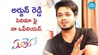 Naga Anvesh About His Opinion On Arjun Reddy Movie || Talking Movies With iDream - IDREAMMOVIES