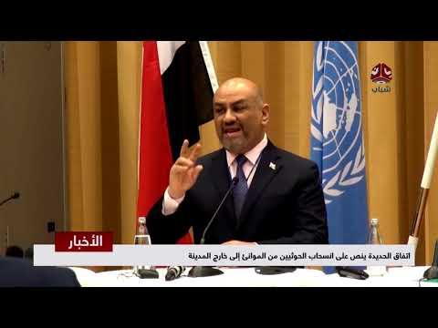 اتفاق الحديدة ينص على انسحاب الحوثيين من الموانئ إلى خارج المدينة  | تقرير يمن شباب