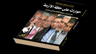 بالفيديو : حوارات على حافة الأزمة ..جديد محمد مصطفي أبو شامة - e3lam.org