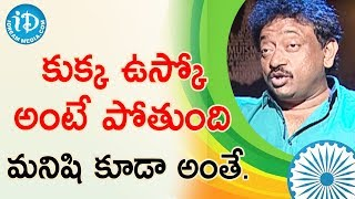 About Patriotism, I Feels Nothing - Director Ram Gopal Varma | Ramuism 2nd Dose - IDREAMMOVIES
