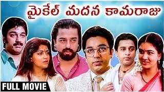 Michael Madana Kama Raju Telugu Movie | Kamal Haasan | Urvashi | Khushboo, Rupini - RAJSHRITELUGU