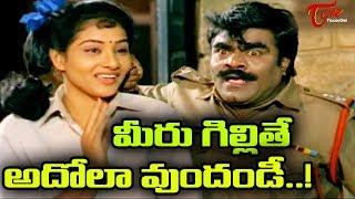 మీరు గిల్లితే అదోలా వుందండి...! || Babu Mohan Comedy Scenes - TELUGUONE