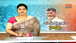 చదువులకు నెలవు : CM Chandrababu Naidu Special Focus On Education Sector | CVR News - CVRNEWSOFFICIAL
