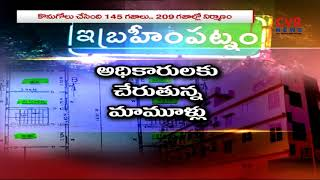 సర్కారు స్థలం దర్జాగా కబ్జా | Govt Land Kabza | Konda Venkat Reddy | Amaravati | Vijayawada|CVR NEWS - CVRNEWSOFFICIAL