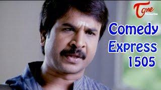 Comedy Express 1505 || B 2 B || Latest Telugu Comedy Scenes || TeluguOne - TELUGUONE