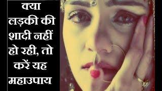 क्या लड़की की शादी नहीं हो रही, तो करें यह महाउपाय || Jai Madaan || Family Guru - ITVNEWSINDIA