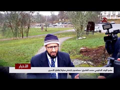 عضو الوفد الحكومي محمد العامري : مستعدون لإتمام عملية إطلاق الأسرى