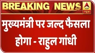 You will see a chief minister soon: Rahul Gandhi - ABPNEWSTV