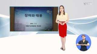 (수화방송) 날씨온뉴스_7월1째주