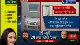 दिल्ली में लगा दिया जहरीली हवा ने आपातकाल; पीएमओ समेत 6 विभागों के लिए खरीदे प्यूरिफायर - ITVNEWSINDIA