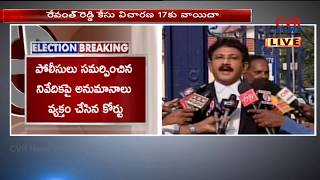 High Court Serious on Telangana DGP Mahender Reddy over Revanth Reddy Arrest Case | CVR News - CVRNEWSOFFICIAL