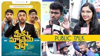 Meeku Matrame Chepta Public Talk | #TharunBhascker | #Anasuya | #Abhinav | #VijayDeverakonda - IGTELUGU