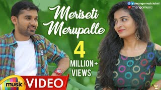 Meriseti Merupalle Full Video Song | Yazin Nizar | Latest Telugu Songs 2019 | Sindhu K Prasad - MANGOMUSIC
