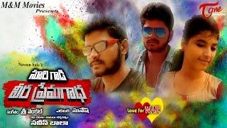 Suri Gaadi Veera Prema Gaadha    Telugu Short Film 2017    By Naveen Bala - YOUTUBE